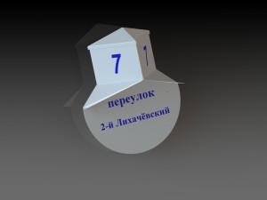 СВЦ 001 -Знак - маркер адресный вид1