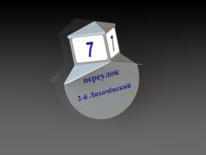 СВЦ 001 -Знак - маркер адресный вид2