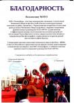 Благодарность - Техносфера, подготовка к ЧМ по футболу 2018