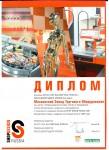 Диплом - SHOP DESING RUSSIA 2007
