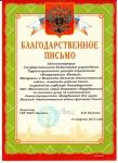 Благодарственное письмо -  ГБУ ТЦСО БЕГОВОЙ