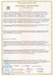 сертификат на светильник Форсаж